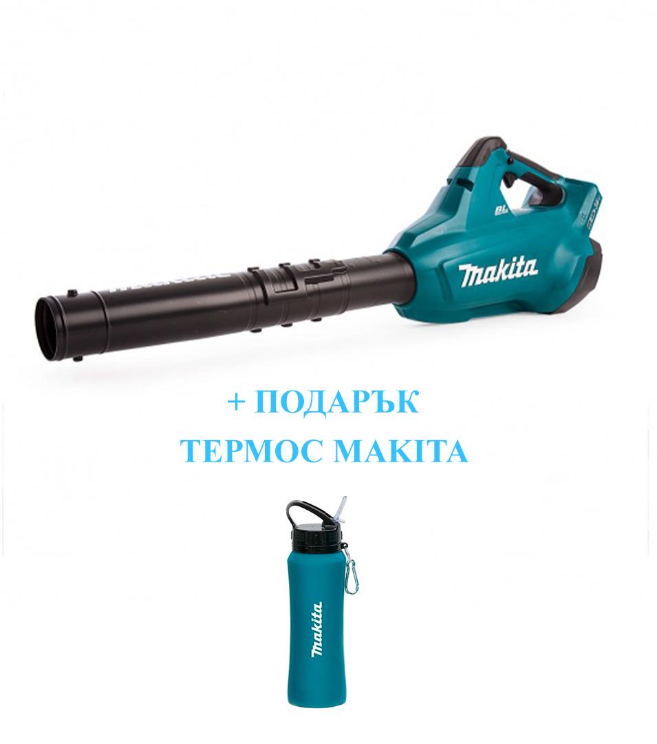 Акумулаторна въздуходувка MAKITA DUB362Z + ПОДАРЪК ТЕРМОС MAKITA 700ML